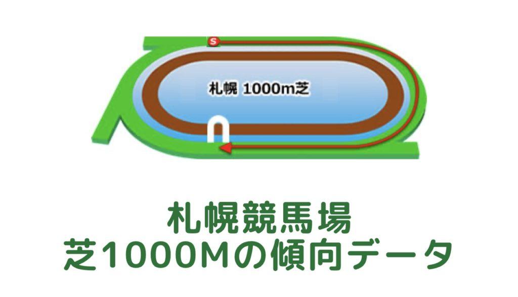 札幌競馬場|芝1000mの傾向データ(血統・枠・騎手・タイム・人気・脚質)