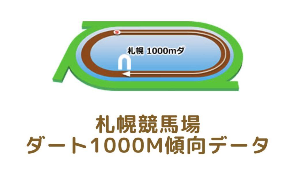 札幌競馬場|ダート1000mの傾向データ(血統・枠・騎手・タイム・人気・脚質)
