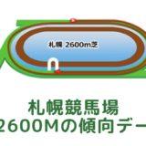 札幌競馬場|芝2600mの傾向データ(血統・枠・騎手・タイム・人気・脚質)