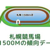 札幌競馬場|芝1500mの傾向データ(血統・枠・騎手・タイム・人気・脚質)