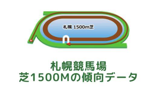 札幌芝1500mの傾向データと特徴[2021年版]