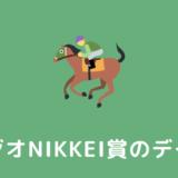 ラジオNIKKEI賞の馬券予想の根拠データと分析(過去10年)