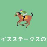 ウッドパイン競馬場賞パラダイスステークスの馬券予想の根拠データ(過去10年)