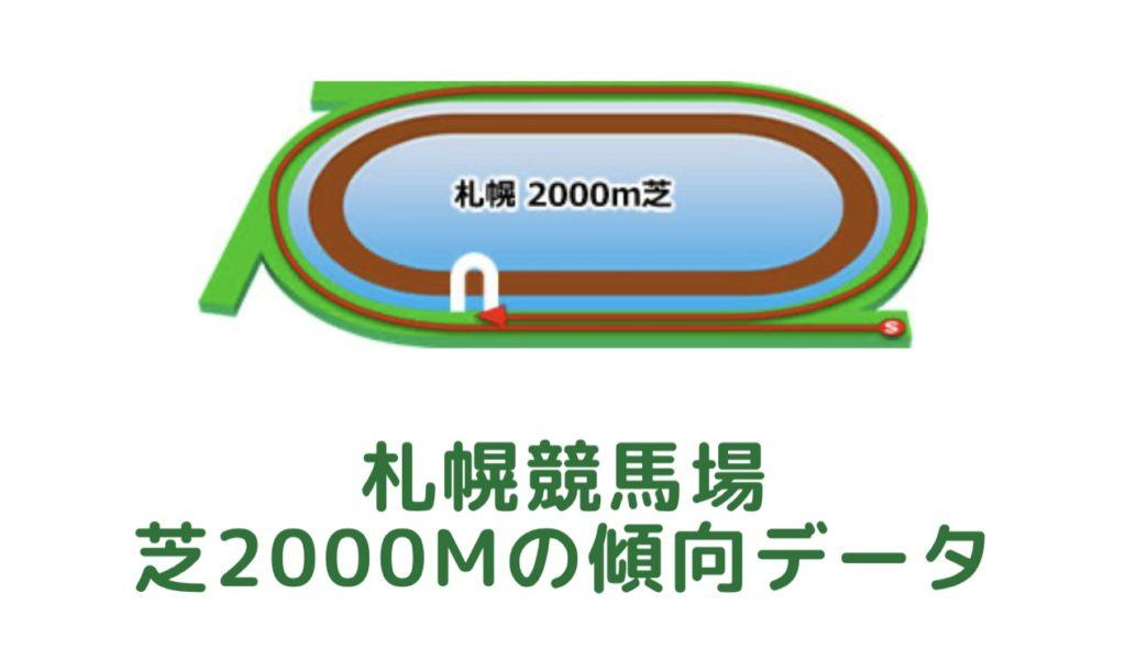 札幌競馬場|芝2000mの傾向データ(血統・枠・騎手・タイム・人気・脚質)