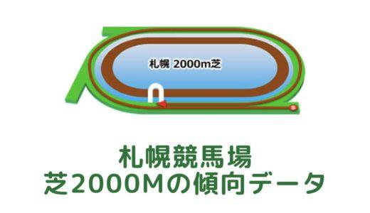 札幌芝2000mの傾向データと特徴[2021年版]