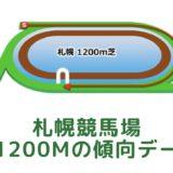 札幌競馬場|芝1200mの傾向データ(血統・枠・騎手・タイム・人気・脚質)