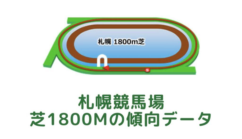 札幌競馬場|芝1800mの傾向データ(血統・枠・騎手・タイム・人気・脚質)