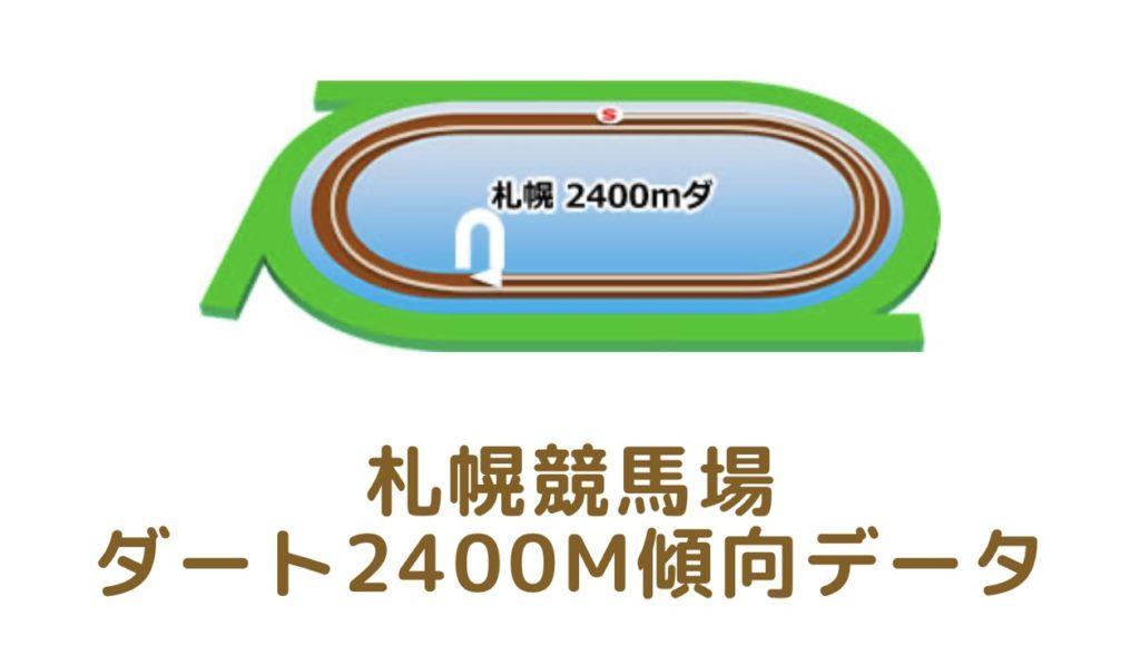 札幌競馬場 ダート2400mの傾向データ(血統・枠・騎手・タイム・人気・脚質)