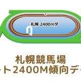 札幌競馬場|ダート2400mの傾向データ(血統・枠・騎手・タイム・人気・脚質)
