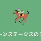 北海道新聞杯クイーンステークスの馬券予想の根拠データと分析(過去10年の傾向と対策)