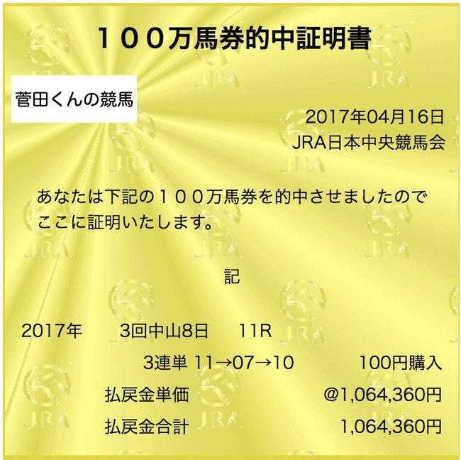 菅田くんの競馬プロフィール1