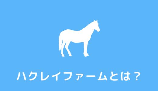 日本屈指の個人投資家が運営するハクレイファームに期待!