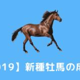 【POG2019-2020】2019年デビューの新種牡馬の成績(勝率・連対率)