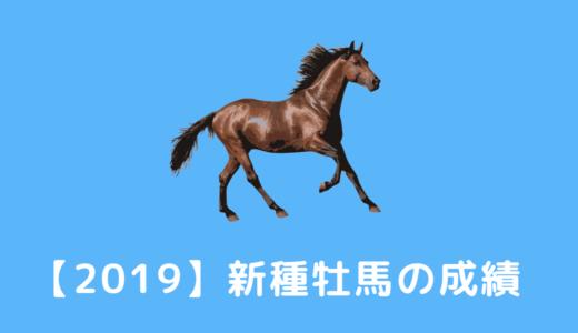 【POG2019-2020】2019年デビューの新種牡馬の成績(勝率・連対率・複勝率)