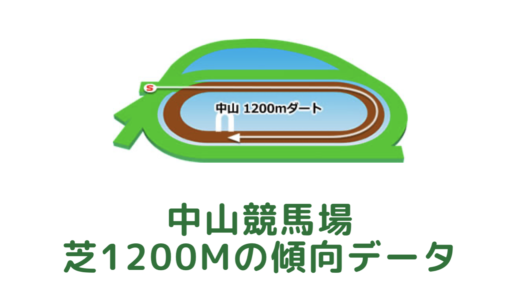 中山芝1200mの傾向データと特徴[2021年版]