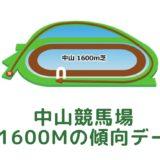 中山競馬場|芝1600mの傾向データ(血統・枠・騎手・タイム・人気・脚質)