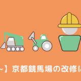 【2020〜】JRA京都競馬場はいつから改修?改修日程(期間)と振替の影響