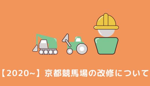【2020〜】JRA京都競馬場はいつから改修?改修日程(期間)と開催振替の影響