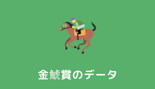 【2022年】金鯱賞の過去傾向データと馬券予想
