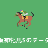 阪神牝馬Sの馬券予想の根拠データと分析(過去10年の傾向と対策)