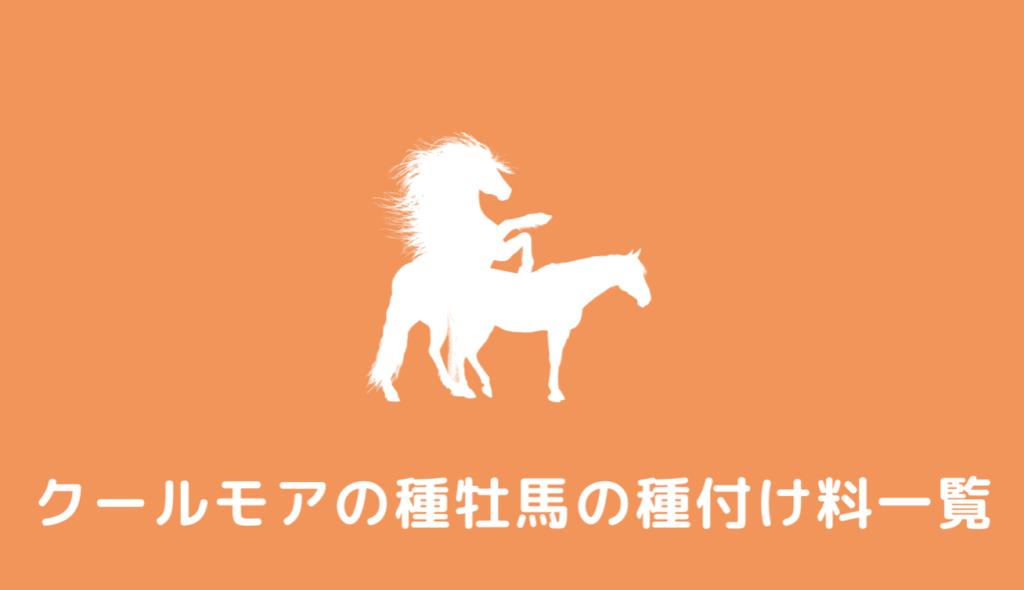 クールモアの種牡馬の種付料一覧が公開!新種牡馬のお値段は?
