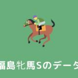 福島牝馬Sの馬券予想の根拠データと分析(過去10年の傾向と対策)