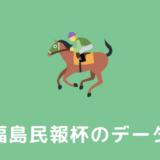 福島民報杯の馬券予想の根拠データと分析(過去10年の傾向と対策)
