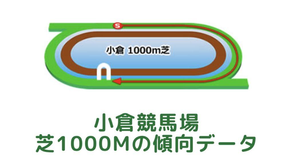 小倉競馬場|芝1000mの傾向データ(血統・枠・騎手・タイム・人気・脚質)