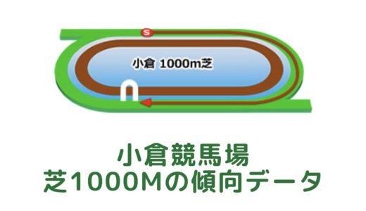 小倉芝1000mの傾向データと特徴[2021年版]