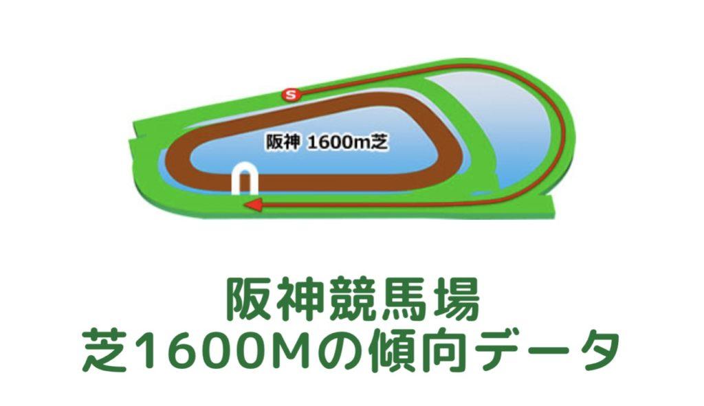 阪神競馬場|芝1600mの傾向データ(血統・枠・騎手・タイム・人気・脚質)