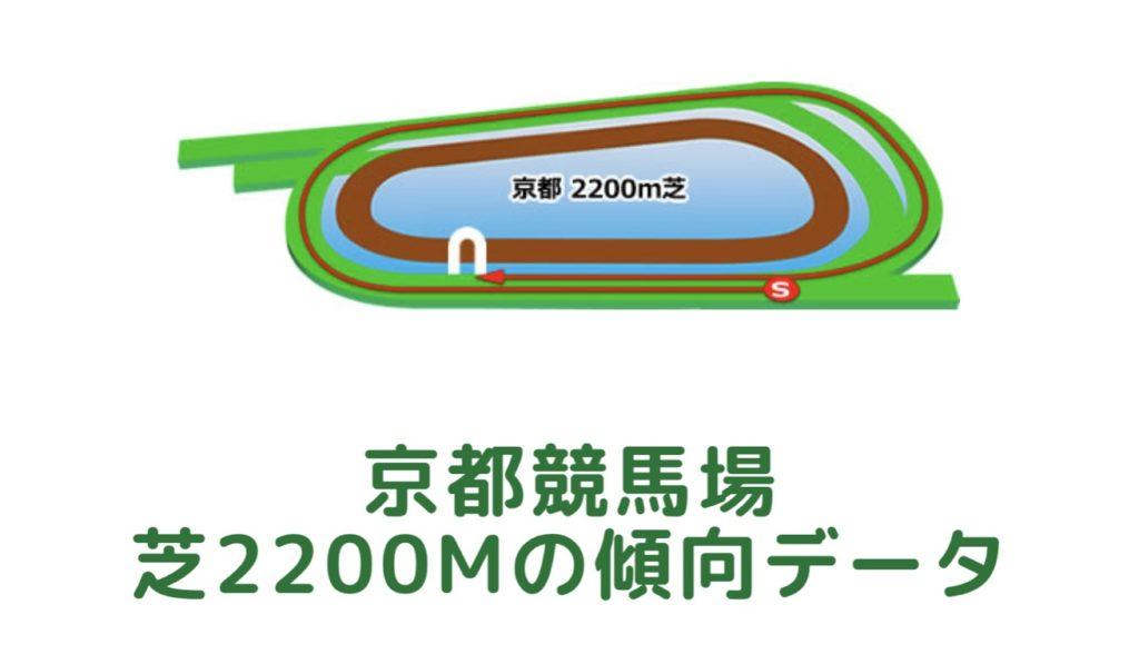 京都競馬場 芝2200mの傾向データ(血統・枠・騎手・タイム・人気・脚質)
