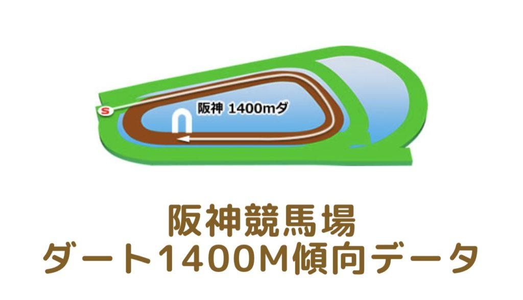 阪神競馬場 ダート1400mの傾向データ(血統・枠・騎手・タイム・人気・脚質)