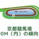 京都競馬場|芝1400m(内)の傾向データ(血統・枠・騎手・タイム・人気・脚質)