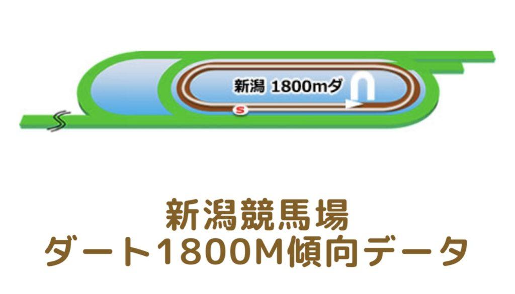 新潟競馬場|ダート1800mの傾向データ(血統・枠・騎手・タイム・人気・脚質)