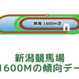 新潟競馬場|芝1600mの傾向データ(血統・枠・騎手・タイム・人気・脚質)
