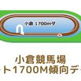 小倉競馬場|ダート1700mの傾向データ(血統・枠・騎手・タイム・人気・脚質)