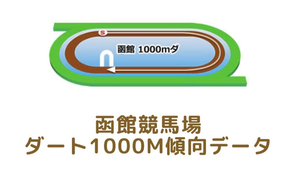函館競馬場|ダート1000mの傾向データ(血統・枠・騎手・タイム・人気・脚質)