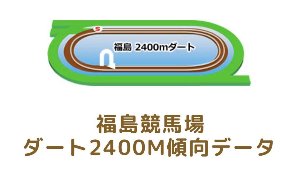 福島競馬場|ダート2400mの傾向データ(血統・枠・騎手・タイム・人気・脚質)