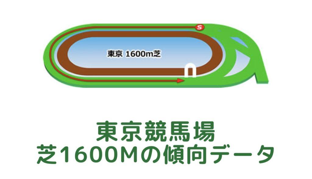 東京競馬場 芝1600mの傾向データ(血統・枠・騎手・タイム・人気・脚質)