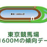 東京競馬場|芝1600mの傾向データ(血統・枠・騎手・タイム・人気・脚質)