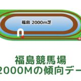 福島競馬場|芝2000mの傾向データ(血統・枠・騎手・タイム・人気・脚質)