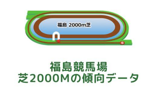 福島芝2000mの傾向データと特徴[2021年版]