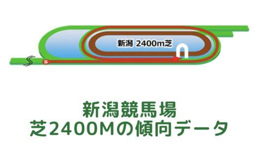 新潟芝2400mの傾向データと特徴[2021年版]
