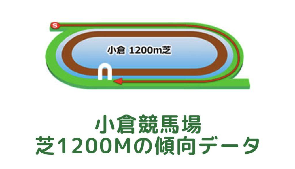 小倉競馬場 芝1200mの傾向データ(血統・枠・騎手・タイム・人気・脚質)