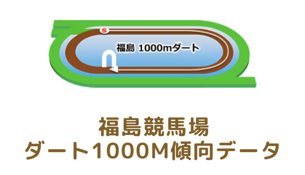 福島競馬場|ダート1000mの傾向データ(血統・枠・騎手・タイム・人気・脚質)