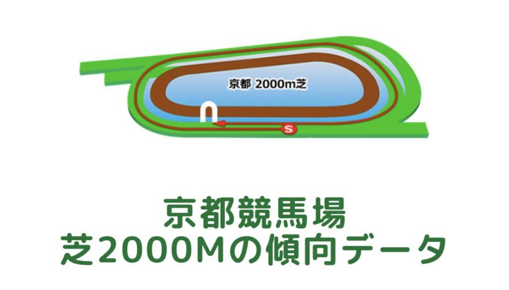 京都競馬場|芝2000mの傾向データ(血統・枠・騎手・タイム・人気・脚質)