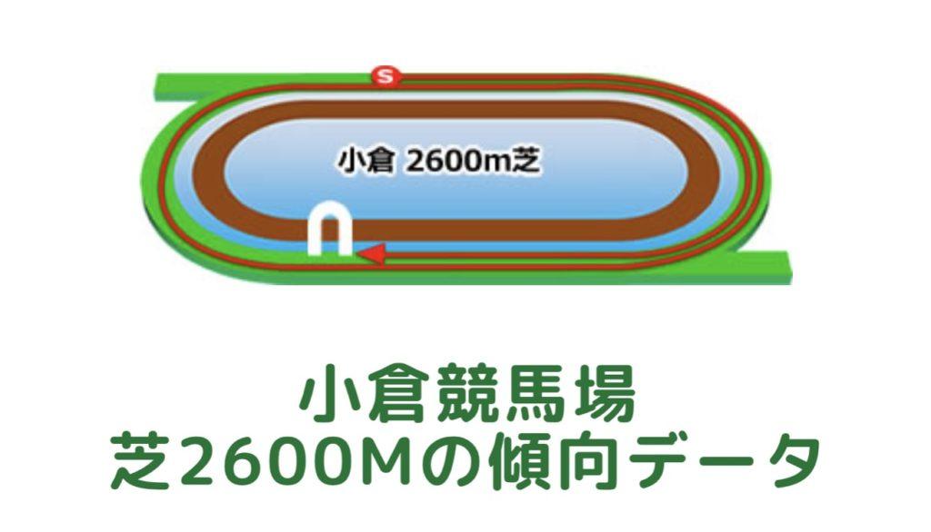 小倉競馬場|芝2600mの傾向データ(血統・枠・騎手・タイム・人気・脚質)