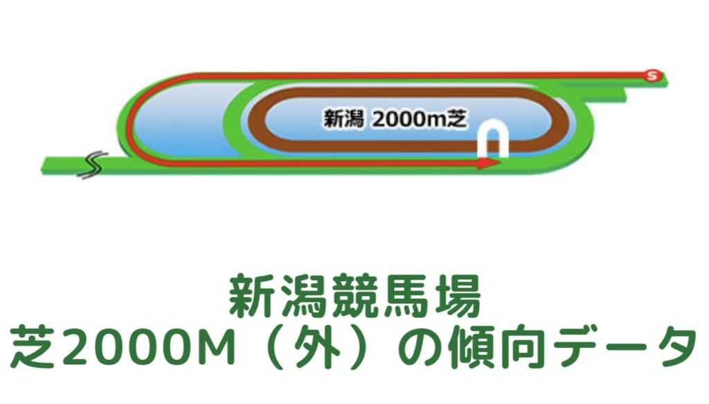 新潟競馬場|芝2000m(外)の傾向データ(血統・枠・騎手・タイム・人気・脚質)