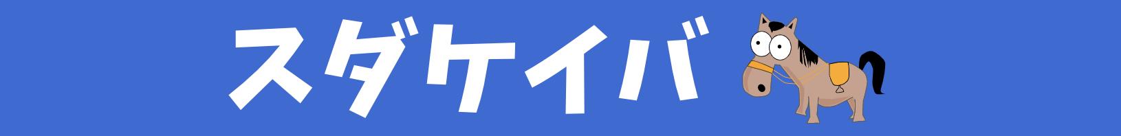 スダケイバ