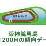 阪神競馬場|芝1200mの傾向データ(血統・枠・騎手・タイム・人気・脚質)